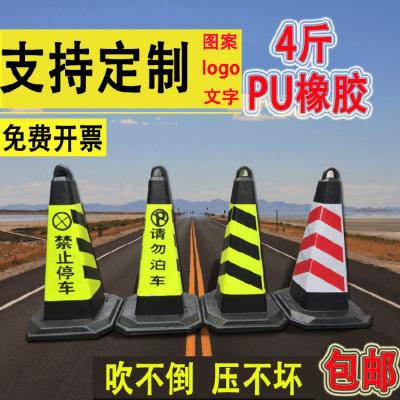 70cm橡膠路錐PU路錐警示反光錐方錐可CIAA雪糕筒錐桶禁止停車 大號pu紅白禁止停車