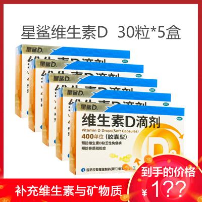 星鯊維生素D(膠囊型) 30粒*5盒 預防佝僂病補充維生素D兒童補鈣補充維生素與礦物質