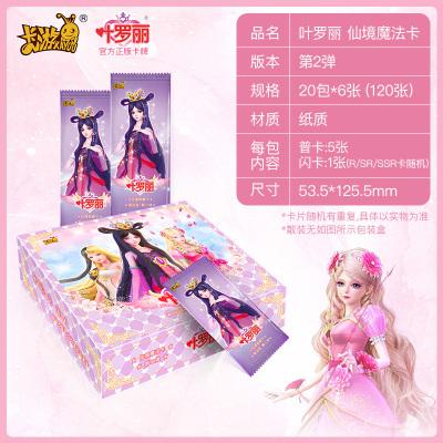 卡游精灵梦叶罗丽卡片公主收藏卡册女孩玩具动漫游戏儿童卡牌全套 叶罗丽仙境魔法卡 20包