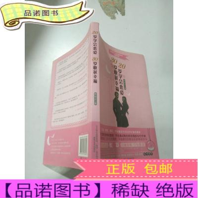 正版九成新20歲學會戀愛,30歲收獲幸福。