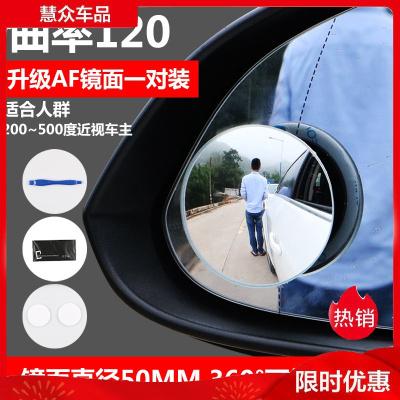 汽車后視鏡小圓鏡神器倒車反光盲點可調360度無邊高清輔助盲區鏡 【升級防水鏡片+超清一對裝→360度可調】曲率120