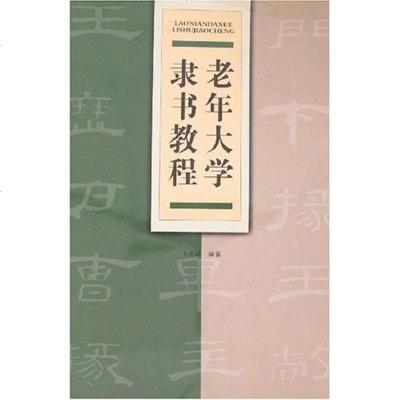 【二手8成新】老年大學隸書教程 9787539814087