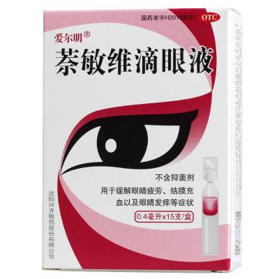 愛爾明萘敏維滴眼液 15支眼藥水眼疲勞結膜充血眼睛癢