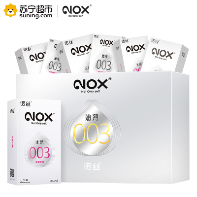 诺丝NOX 避孕套 纯003超薄14只礼盒装 润滑0.01玻尿酸安全套套 男女用成人情趣计生用品byt