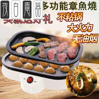 章鱼小丸子机器 铁板烧虾扯蛋机鱼丸炉 家用烧烤盘电烤炉