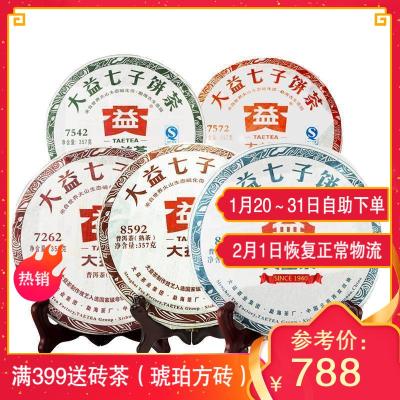 大益茶叶2012年经典老五样7572+7542+8582+7262+8592生茶熟茶普洱饼茶