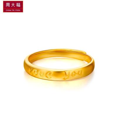 周大福loveyou婚嫁黄金戒指计价(工费:58)F151451
