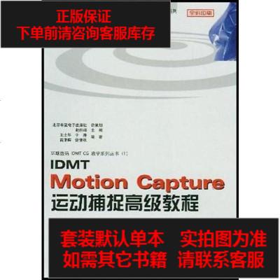 【二手8成新】IDMT Motion Capture运动捕捉高级教程 9787900088956