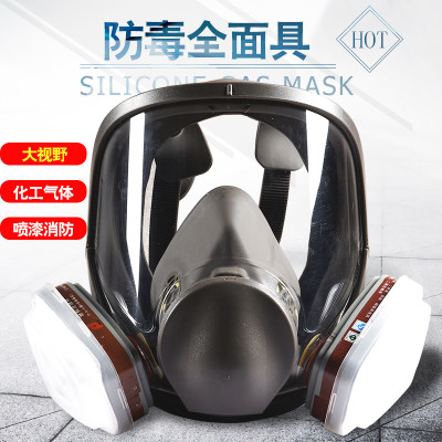 防毒面具化工氣體噴漆專用全面具口鼻罩消防全面罩防塵防護面覃全面罩+3號濾毒盒7件套