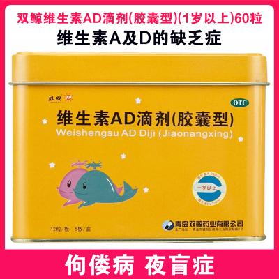 雙鯨維生素AD滴劑(膠囊型)(1歲以上)60粒 用于預防和治療維生素A及D的缺乏癥 如佝僂病 夜盲癥 及小兒手足抽搐癥