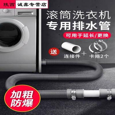 幫客材配 喆赫 洗衣機排水管下水管出水管落水管洗衣機延長管加長軟管1.5米/2米/3米