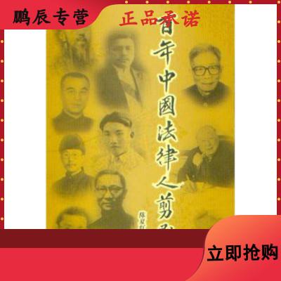 百年中国法律人剪彩