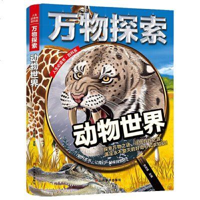 萬物探索實景超清圖精裝版動物世界青少版科普類中小學生8~16歲課外書籍人生必讀書百科系