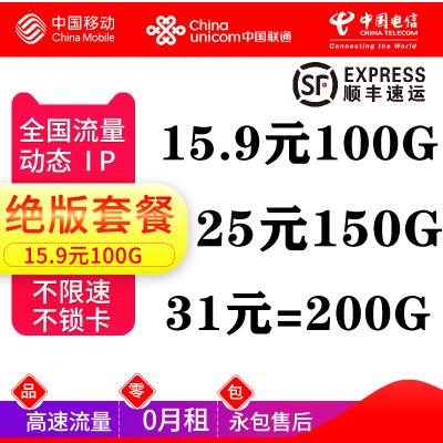 中国联通流量卡无限流量不限速纯流量卡上网卡手机卡0月租电话卡4g全国流量卡全国不限量纯流量卡
