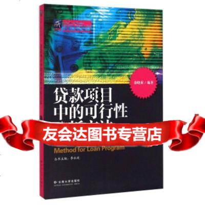 納稅人俱樂部叢書:貸款項目中的可行性分析方法97848214243徐曉莉, 9787548214243