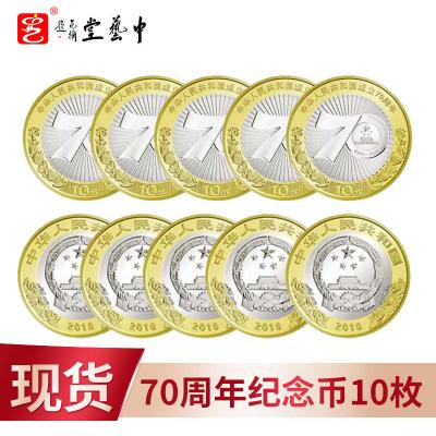 中藝盛嘉2019年中华人民共和国成立70年周年 建国70周年纪念币 10元流通硬币 10枚