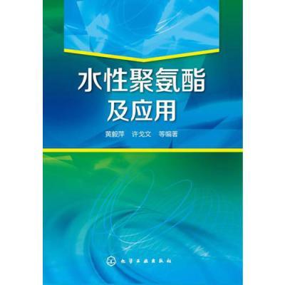 水性聚氨酯及應用