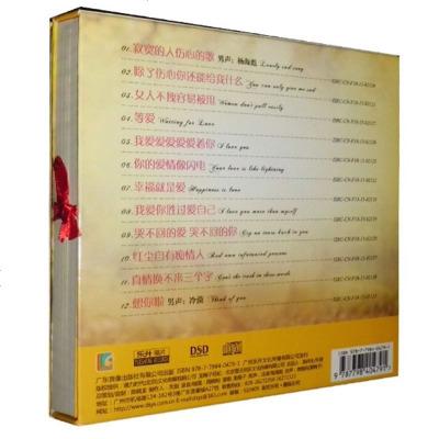 正版發燒cd 東升唱片 龍梅子情歌繼續唱2 發燒女聲CD2015新專輯