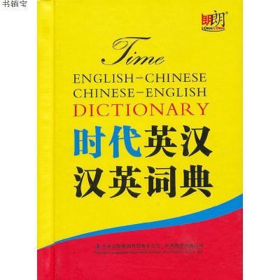 時代英漢漢英詞典9787546327624楊楓 主編吉林出版集團有限責任公