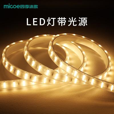 四季沐歌 LED燈帶 燈條 客廳臥室吊頂照明燈220v 白光 暖光