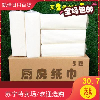 厨房用纸吸水吸油纸厨用纸抽取式一次性加厚擦手纸整箱装厨房纸巾