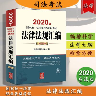 2020法律法规汇编 应试版 司法 2020 国家统一法律职业资格 新法考大纲 重点标示法条索引 历年真题书籍