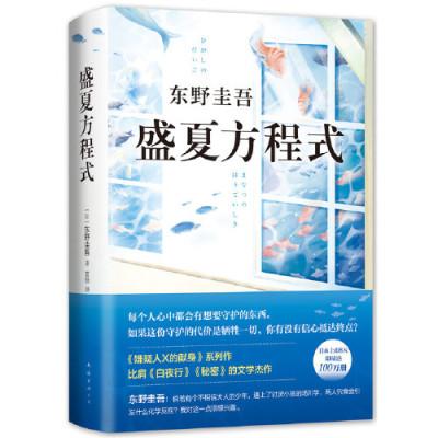 東野圭吾:盛夏方程式(《嫌疑人X的獻身》系列長篇小說)