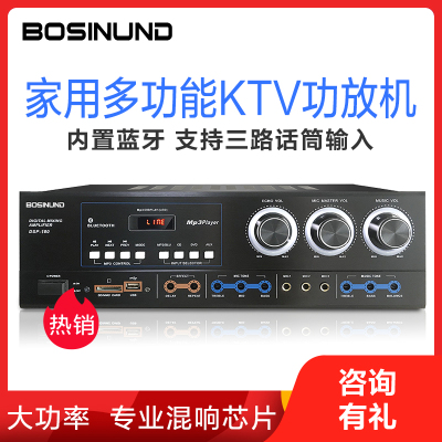 bosinund/博斯頓DSP180 功放機 大功率KTV專業級多功能 2.0聲道專業 家庭影院功放 藍牙 家用 商用