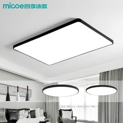 四季沐歌2020年新款超薄led客廳吸頂燈具現代簡約大氣臥室燈全屋套餐
