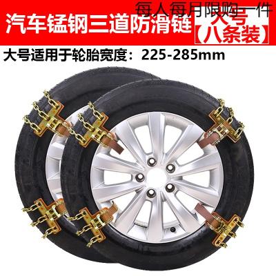 高檔平安防滑鏈小轎車面包車汽車輪胎祥越野車SUV通用型冬季貨車 L8條裝適用于225-285mm輪胎