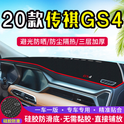 20款传祺GS4中控仪表台避光垫内饰改装遮阳防晒隔热汽车装饰用品