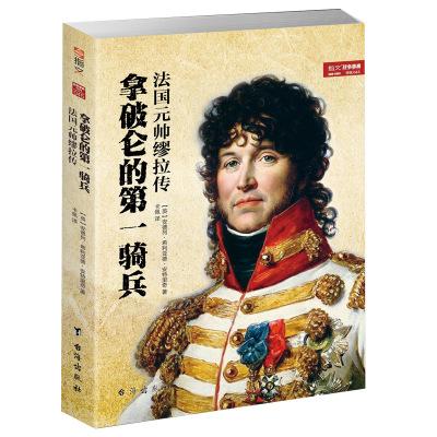 【正版 】特辑045《拿破仑的第一骑兵:法国元帅缪拉传》