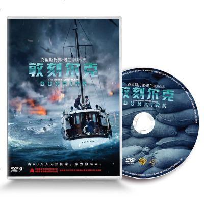 0819正版欧美战争电影 敦刻尔克DVD高清光盘碟片视频中英配音5.1声道