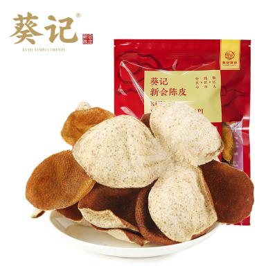 【葵记】 道地新会陈皮2019年产陈皮干新鲜柑皮红皮500g袋装