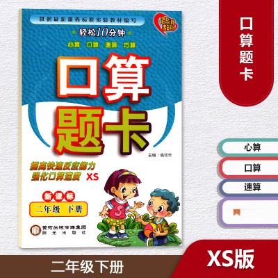 西師版(XS) 小學生數學 口算題卡 二2年級下冊 陽光出版社 高幼年 主編