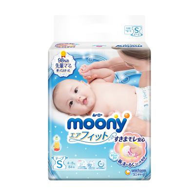 尤妮佳(moony)腰貼型紙尿褲小碼S84片 (4~8kg)嬰兒尿不濕(日本進口)