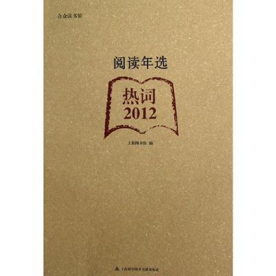 正版 2012阅读年选 热词 上海科学技术文献出版社 上海图书馆 整理 9787543956452 书籍