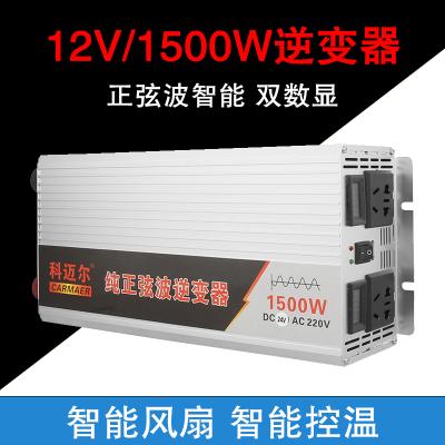 科邁爾純正弦波車載逆變器12V24V48V轉220V1000W2000W車用家用電源轉換器 12V純正弦波1500W