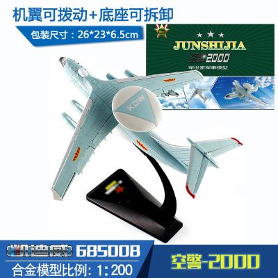 凯迪威 空警2000预警机模型1:200合金飞机军事系列空军-2000玩具礼品