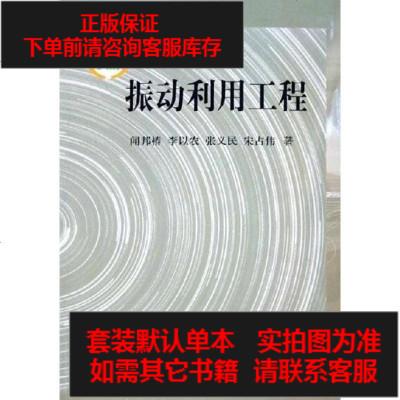 【二手8成新】振動利用工程 9787030152091