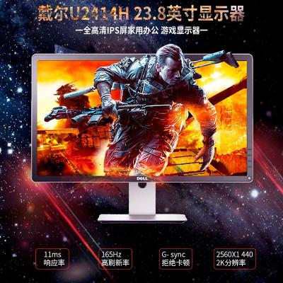 【二手95成新】戴尔DELL 二手显示器 23.8英寸四边微边框旋转升降IPS屏 个人商务显示器 P2414H