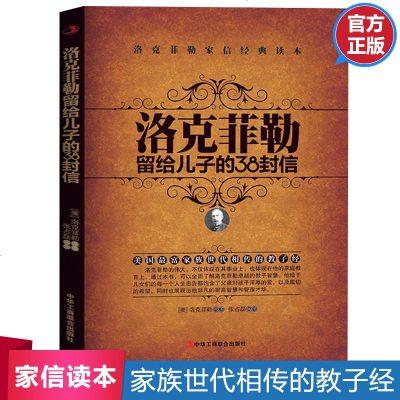 洛克菲勒寫給兒子的38封信原著中文版 正版 洛克菲勒自傳 洛克菲勒日記 洛克菲勒留給兒子的38封信 捕捉孩子的 期