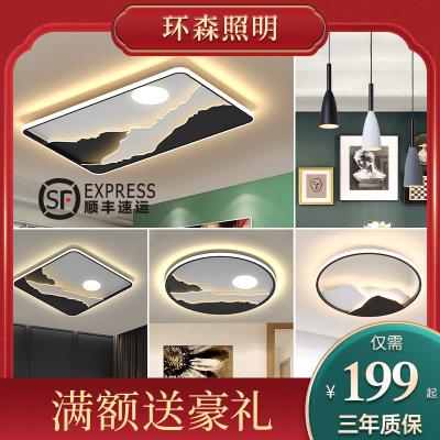 【環森照明】LED客廳燈現代簡約吸頂燈中國風中式創意套餐組合燈飾全屋組合套餐
