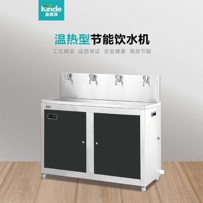 金泉淶智能凈水器 商用 辦公 別墅 大通量 飲水機 JL-4G龍頭款