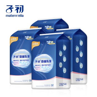 子初 一次性防溢乳垫哺乳期女夏季超薄透气不可洗式隔奶贴防漏溢乳400片
