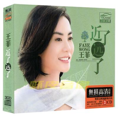 包郵正版 王菲新歌+精選專輯 汽車載音樂歌曲無損音質CD碟