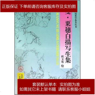 藤蔓·粟穗白描写生集 杜玉寒 /杜玉寒 绘 天津人民美术出版社 9787530525333