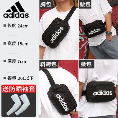 adidas阿迪達斯胸包男女士斜挎包新款單肩戶外休閑百搭潮運動單肩背包