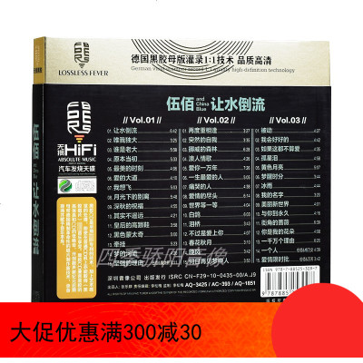 正版伍佰cd專輯經典老歌流行音樂搖滾歌曲 黑膠唱片汽車載cd碟片