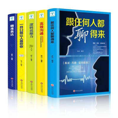 5册 口才说话书籍 跟任何人都聊得来+高效沟通+逻辑说服力+一开口就让人喜欢你+精准表达 高情商幽默沟通学 口才三绝口才